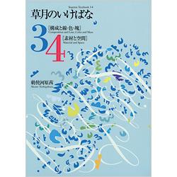 Lehrbuch der Sogetsu-Schule Tokio